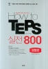 HOW TO TEPS ���� 800 ������(���� ��� �ع� ������ ���̴�)(�̴Ϻ�1������)(How to TEPS ���� 800 �ø�