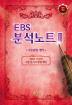 고등 영어영역 영어(2018)(EBS 분석노트2)