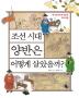 조선 시대 양반은 어떻게 살았을까?(양장본 HardCover)