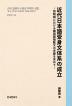 근대 일본어 수동문 체계의 성립(동 시기 한국어 피동문의 고찰을 포함하여)