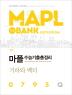 고등 기하와 벡터 수능기출총정리(795Q)(2017)(마플)(Mapl the Bank)