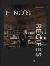 히노스 레시피(Hino s Recipes)(양장본 HardCover)