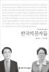 한국의 문자들(커뮤니케이션이해총서)