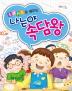 초성퀴즈로 배우는 나는야 속담왕(맛있는 공부 3)