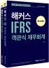 IFRS 객관식 재무회계 세트(2021)(해커스)(전2권)