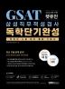GSAT 삼성직무적성검사 독학단기완성(2021)(렛유인)