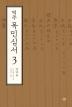역주 목민심서. 3(양장본 HardCover)