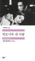 히로시마 내 사랑(세계문학전집 349)(반양장)