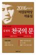 천국의 문(제40회 이상문학상 작품집 2016년)