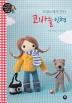 코바늘 인형(프랑스에서 만난)(친절한 World DIY 교과서 6)