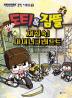 도티&잠뜰: 재접속! 마이너크래프트(Sandbox Friends 코믹 시리즈 9)