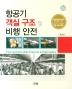 항공기 객실 구조 및 비행 안전(3판)