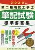 [해외]'20 第二種電氣工事士筆記試驗標準解答