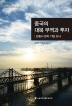 중국의 대북 무역과 투자(서울대학교통일학연구총서 27)(양장본 HardCover)