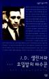 J. D. 샐린저와 호밀밭의 파수꾼(살림지식총서 168)