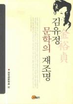 김유정 문학의 재조명(양장본 HardCover)