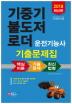 기중기 불도저 로더 운전기능사 기출문제집(2018)(8절)