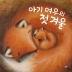 아기 여우의 첫 겨울(빛방울 그림책 3: 계절)(양장본 HardCover)