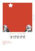 공산당 선언(2018)(리커버)(책세상문고 고전의세계)