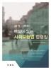사회보험법 법령집(2019)(해설이 있는)(6판)