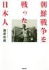 [해외]朝鮮戰爭を戰った日本人