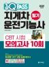 지게차운전기능사 필기 CBT 시험 모의고사 10회(2020)(원큐패스)