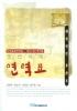 조선시대 연력표(한국표준연력표 3)