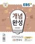 고등 한국사영역 필수 한국사(2020)(EBS 개념완성)