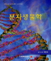 분자생물학(5판)