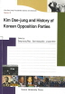 Kim Dae Jung and History of Korean Opposition Parties(Kim Dae Jung Presidential Library and Museum S