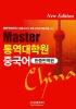 MASTER 통역대학원 중국어 (한중번역편)