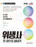 위생사 한권으로 끝내기(2018)(개정판)