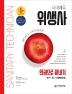 위생사 한권으로 끝내기(2019)(시대에듀)