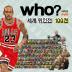 Who? 세계 위인전 시리즈 세트(전100권)