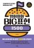 영어회화 BIG표현 1500: 영화편(강의 및 본문표현 MP3 음원 제공)
