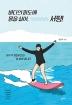 바다의 파도에 몸을 실어, 서핑(Small Hobby Good Life 시리즈 1)