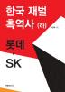 한국 재벌 흑역사(하): 롯데 SK