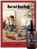 베스트 베이비(best baby)(12월호)