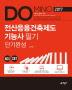 전산응용건축제도 기능사 필기 단기완성(2017)(Domino)