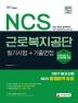 NCS 근로복지공단 필기시험+기출면접(2017)(개정판 6판)