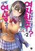 살짝 연상이어도 여자친구로 삼아주시겠어요?. 2(J노블 퍼플(J Novel Purple))