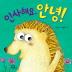인사해요, 안녕!(다독다독 아기 그림책 6)(보드북)