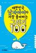 대한민국 남자아이가 가장 좋아하는 그리기 100(대한민국 그리기 1)