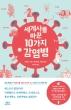 세계사를 바꾼 10가지 감염병