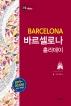 바르셀로나 홀리데이(2019~2020)(홀리데이 시리즈 7)