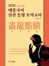 태종국어 실전 동형 모의고사 화룡점정(2021)(봉투)