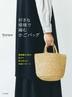 [해외]好きな模樣で編むかごバッグ 模樣編み100×底5×持ち手6=3000パタ-ン