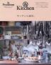 [보유]キッチンと道具.