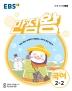 EBS 만점왕 초등 국어 2-2(2021)