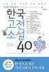 한국고전소설 40(중고생이 꼭 읽어야 할)